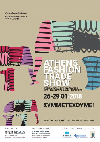\Athens Fashion Trade Show & Verdi Jeans